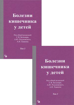 Болезни кишечника у детей в 2-х томах. Комплект