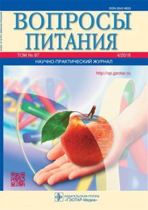 Вопросы питания. Научно-практический журнал №4/2018