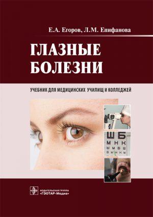 Глазные болезни. Учебник