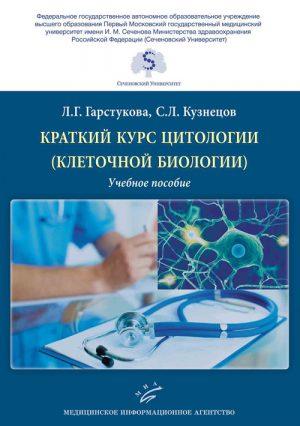 Краткий курс цитологии (клеточной биологии). Учебное пособие