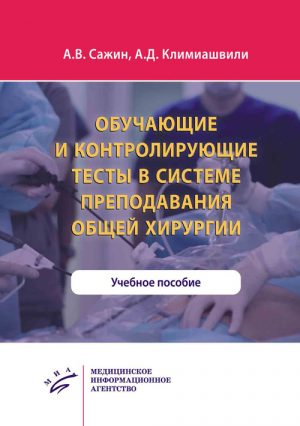 Обучающие и контролирующие тесты в системе преподавания общей хирургии. Учебное пособие