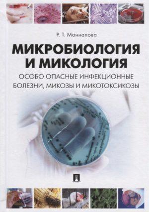 Микробиология и микология. Особо опасные инфекционные болезни, микозы и микотоксикозы