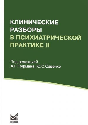 Клинические разборы в психиатрической практике II