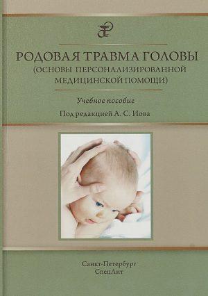 Родовая травма головы. Основы персонализированной медицинской помощи