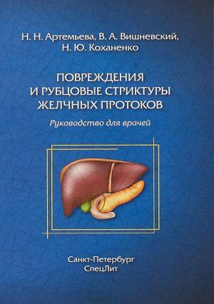 Повреждения и рубцовые стриктуры желчных протоков. Руководство