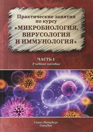 Практические занятия по курсу Микробиология, вирусология и иммунология. Часть 1