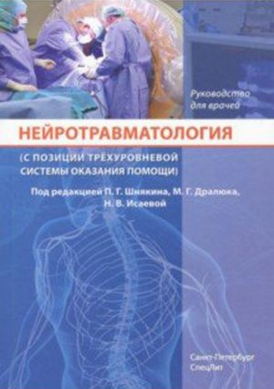 Нейротравматология. С позиции трехуровневой системы оказания помощи. Руководство