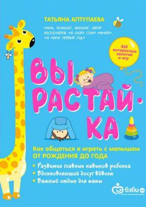 Вырастай-ка: как общаться и играть с малышом от рождения до года
