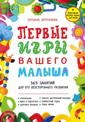 Первые игры вашего малыша. 365 занятий для его всестороннего развития