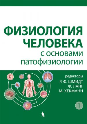 Физиология человека с основами патофизиологии. Учебник в 2-х томах. Том 1