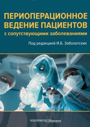 Периоперационное ведение пациентов с сопутствующими заболеваниями. Руководство