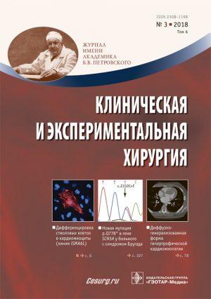 Клиническая и экспериментальная хирургия. Журнал имени Академика Б.В. Петровского 3/2018