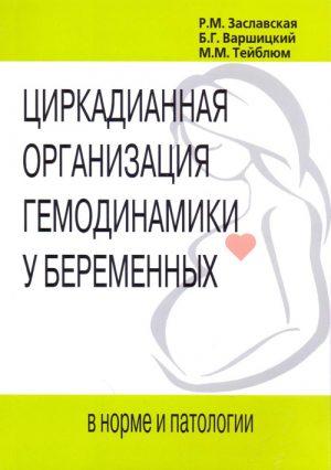 Циркадианная организация гемодинамики у беременных в норме и патологии