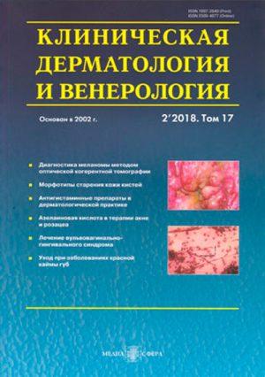 Клиническая дерматология и венерология №2/2018