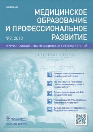 Медицинское образование и профессиональное развитие. Журнал сообщества медицинских преподавателей № 2/2018