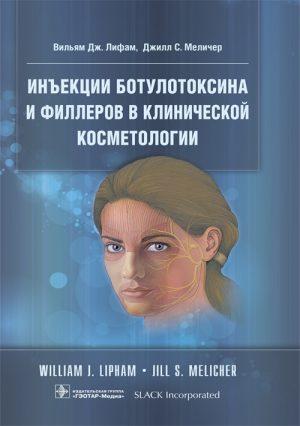 Инъекции ботулотоксина и филлеров в клинической косметологии