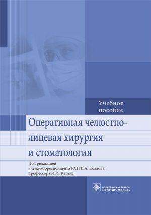 Оперативная челюстно-лицевая хирургия и стоматология