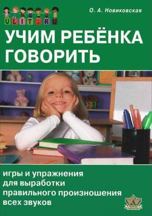 Учим ребенка говорить. Игры и упражнения для выработки правильного произношения всех звуков речи