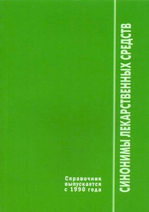 Справочник синонимов лекарственных средств