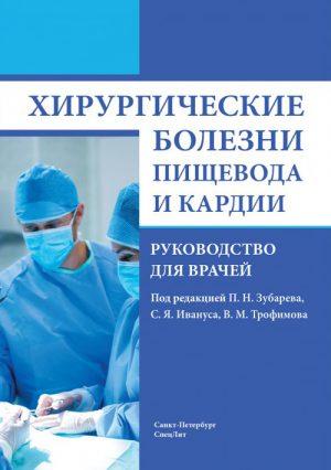 Хирургические болезни пищевода и кардии. Руководство