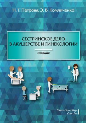 Сестринское дело в акушерстве и гинекологии. Учебник