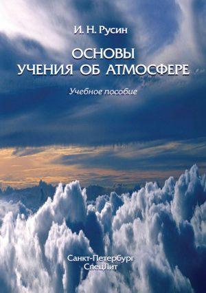 Основы учения об атмосфере