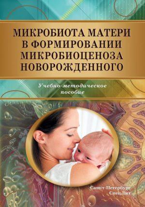 Микробиота матери в формировании микробиоценоза новорожденного