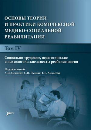Основы теории и практики комплексной медико-социальной реабилитации. Руководство в 5-и томах. Том 4