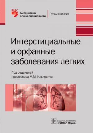 Интерстициальные и орфанные заболевания легких. Библиотека врача-специалиста