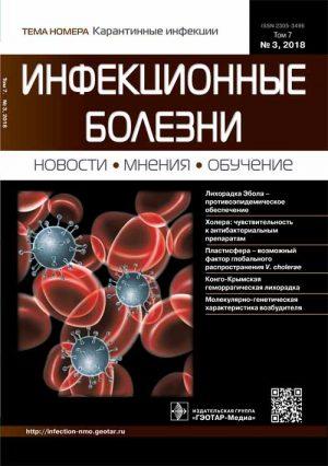 Инфекционные болезни. Новости, мнения, обучение № 3/2018