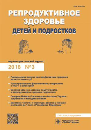 Репродуктивное здоровье детей и подростков. Научно-практический журнал 3/2018