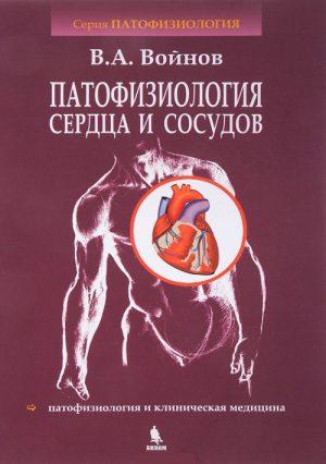 Патофизиология сердца и сосудов