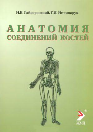 Анатомия соединений костей. Учебное пособие