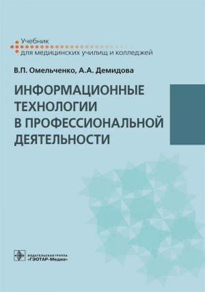 Информационные технологии в профессиональной деятельности. Учебник
