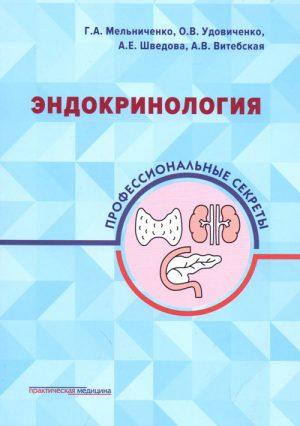 Эндокринология. Профессиональные секреты