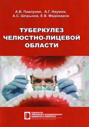 Туберкулез челюстно-лицевой области