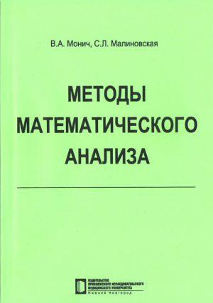 Методы математического анализа