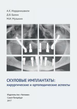 Скуловые имплантаты в челюстно-лицевой хирургии. Учебное пособие