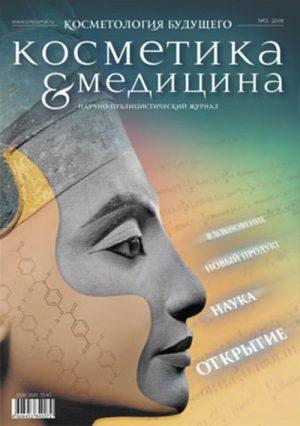 Косметика & Медицина. Косметология будущего. Научно-публицистический журнал 3/2018