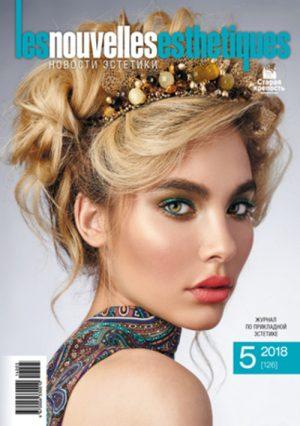 Les Nouvelles Esthetiques. Журнал по прикладной эстетике 5/2018