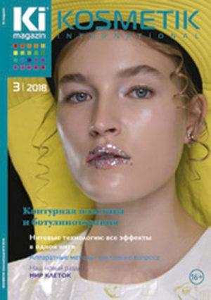 Kosmetik International. Журнал о косметике и эстетической медицине 3/2018