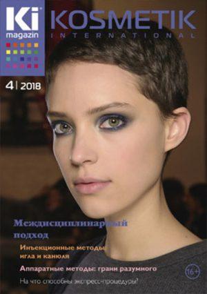 Kosmetik International. Журнал о косметике и эстетической медицине 4/2018