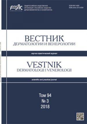 Вестник дерматологии и венерологии. Научно-практический журнал 3/2018