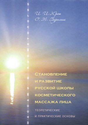 Становление и развитие русской школы косметического массажа лица: теоретические и практические основы