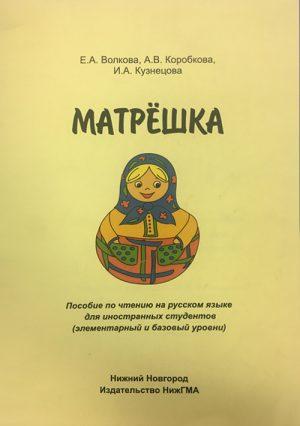Матрёшка. Пособие по чтению на русском языке для иностранных студентов. Элементарный и базовый уровни