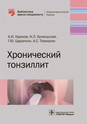 Хронический тонзиллит. Библиотека врача-специалиста