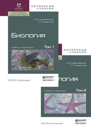 Биология. В 2-х томах. Учебник и практикум