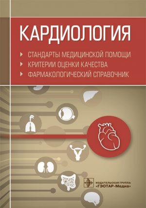 Кардиология. Стандарты медицинской помощи. Критерии оценки качества. Фармакологический справочник