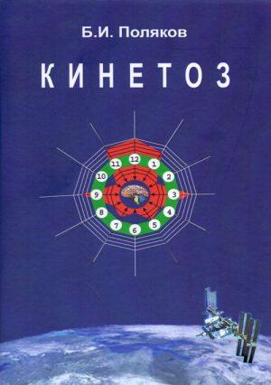 Кинетоз