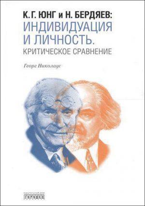 К.Г. Юнг и Н. Бердяев. Индивидуация и Личность. Критическое сравнение